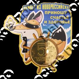 Магнит Енот с зеркальной фурнитурой и символикой Новороссийска