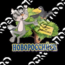 Магнит Кот с подвижными глазками и символикой Новороссийска