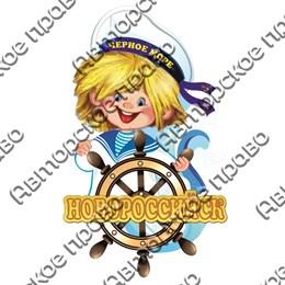 Магнит Морячок с зеркальным логотипом Новороссийска