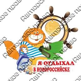 Магнит Кот с зеркальной фурнитурой и символикой Новороссийска