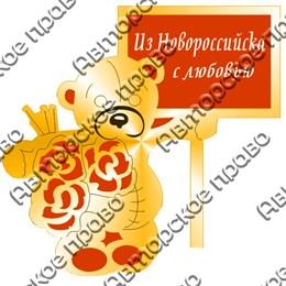 Магнит зеркальный на цветной подложке Мишка с символикой Новороссийска