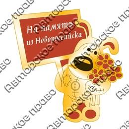 Магнит зеркальный на цветной подложке Собачка с символикой Новороссийска