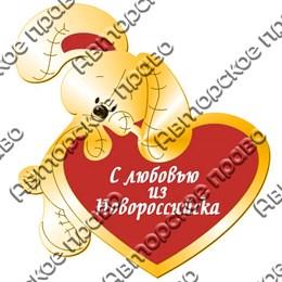 Магнит зеркальный на цветной подложке Зайчонок с символикой Новороссийска