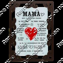 Пожелания маме