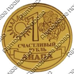 Магнит зеркальный 1-цветный Счастливый рубль с символикой вашего города вид 5