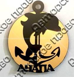 Магнит Дельфин на якоре в круге с символикой Вашего города