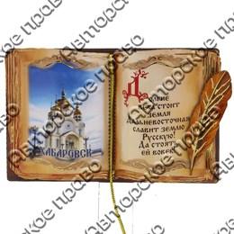 Магнит объемный Книга с символикой Вашего города
