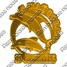 Магнит зеркальный Дельфины в круге вид 2 с символикой Вашего города