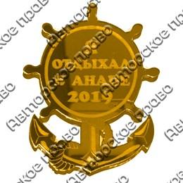 Магнит зеркальный Якорь-штурвал вид 1 с символикой Вашего города