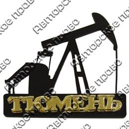 Магнит пластик Нефтекачалка с зеркальным логотипом Вашего города вид 1