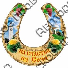 Магнит Подкова с символикой Сочи