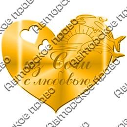 Магнит зеркальный Сердце с символикой Сочи