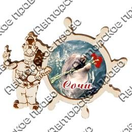 Магнит с гравировкой Капитан со штурвалом с символикой Сочи