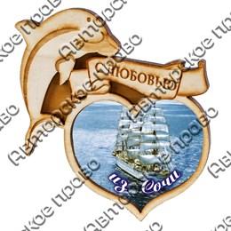 Магнит с гравировкой Дельфин с сердцем и символикой Сочи