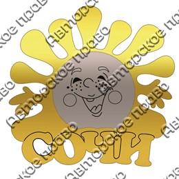 Магнит зеркальный комбинированный Солнышко с символикой Сочи