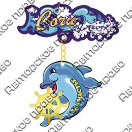Магнит качели Логотип Сочи с дельфином и зеркальной фурнитурой