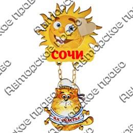 Магнит качели Солнышко с котом и зеркальной фурнитурой с символикой Сочи