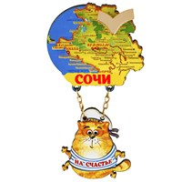 Магнит качели Карта с зеркальной фурнитурой с котом и символикой Сочи