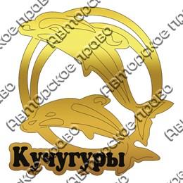 Магнит зеркальный Дельфины в кольце с символикой Кучугуры