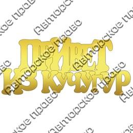 Магнит зеркальный Привет из Кучугур