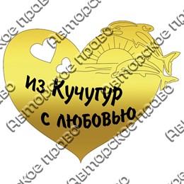 Магнит зеркальный Сердце с символикой Кучугуры