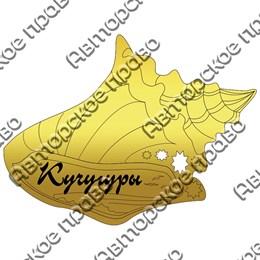 Магнит зеркальный Ракушка с символикой Кучугуры