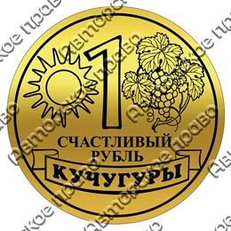 Магнит зеркальный Счастливый рубль с символикой Кучугуры