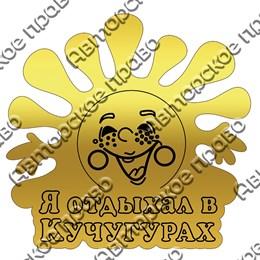 Магнит зеркальный Солнышко с символикой Кучугуры
