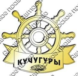 Магнит зеркальный Штурвал с символикой Кучугуры