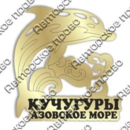 Магнит зеркальный Дельфин на волне с символикой Кучугуры