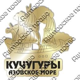 Магнит зеркальный Фрегат в море с символикой Кучугуры