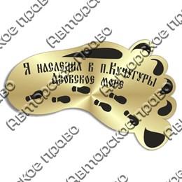 Магнит зеркальный След с символикой Кучугуры