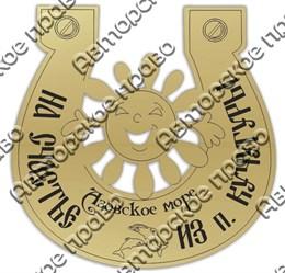 Магнит зеркальный Солнышко в подкове с символикой Кучугуры