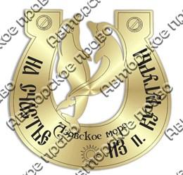 Магнит зеркальный Дельфины в подкове с символикой Кучугуры