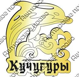 Магнит зеркальный Дельфин с символикой Кучугуры
