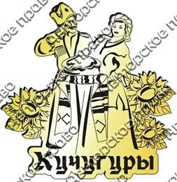 Магнит зеркальный Казак с казачкой и символикой Кучугуры