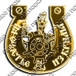 Магнит зеркальный Капитан в подкове с символикой Крыма