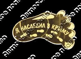 Магнит зеркальный След вид 1 с символикой Крыма