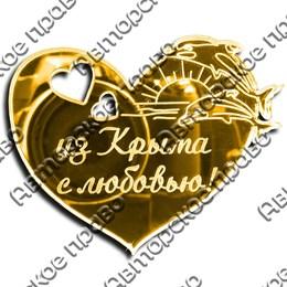 Магнит зеркальный Сердце с символикой Крыма
