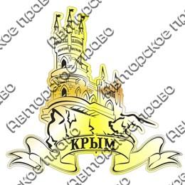 Магнит зеркальный Достопримечательность Крыма вид 1