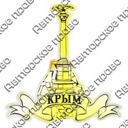 Магнит зеркальный Достопримечательность Крыма вид 2