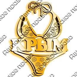 Магнит зеркальный Купальник с символикой Крыма