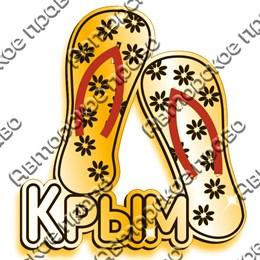 Магнит зеркальный Сланцы с символикой Крыма