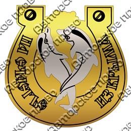 Магнит зеркальный комбинированный Дельфины в подкове с символикой Крыма