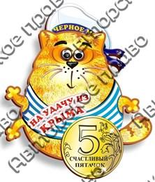 Магнит Котейка на удачу с зеркальной фурнитурой и символикой Крыма