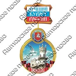 Магнит Медаль с символикой Крыма