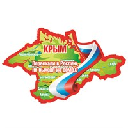 Магнит Карта с символикой Крыма вид 2