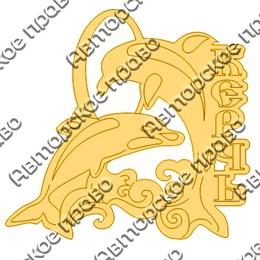 Магнит зеркальный Дельфины с символикой Керчи