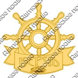 Магнит зеркальный Штурвал с символикой Керчи