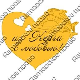 Магнит зеркальный Сердце с символикой Керчи